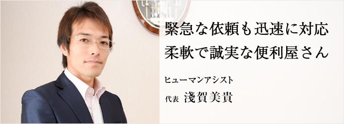 緊急な依頼も迅速に対応柔軟で誠実な便利屋さん ヒューマンアシスト 代表 淺賀美貴