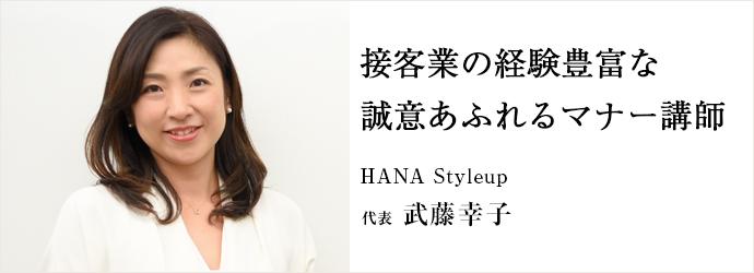 接客業の経験豊富な誠意あふれるマナー講師 HANA Styleup 代表 武藤幸子