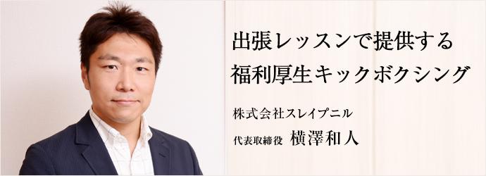 出張レッスンで提供する福利厚生キックボクシング 株式会社スレイプニル 代表取締役 横澤和人