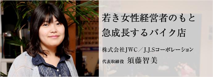 若き女性経営者のもと急成長するバイク店 株式会社JWC/J.J.Sコーポレーション 代表取締役 須藤智美