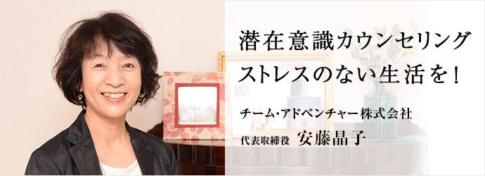 潜在意識カウンセリングストレスのない生活を! チーム・アドベンチャー株式会社 代表取締役 安藤晶子