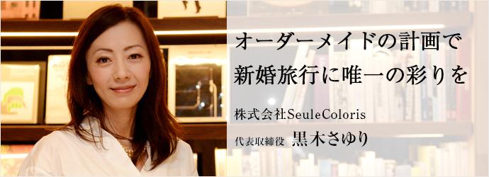 オーダーメイドの計画で新婚旅行に唯一の彩りを 株式会社SeuleColoris 代表取締役 黒木さゆり