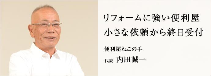 リフォームに強い便利屋小さな依頼から終日受付 便利屋ねこの手 代表 内田誠一