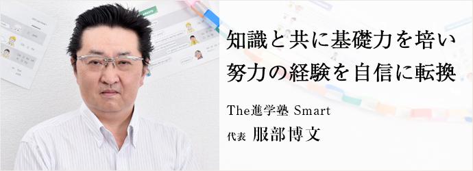 知識と共に基礎力を培い努力の経験を自信に転換 The進学塾 Smart 代表 服部博文