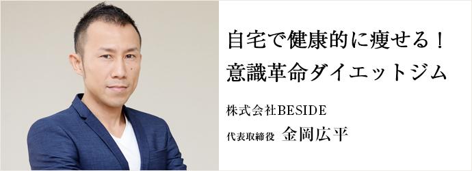 自宅で健康的に痩せる!意識革命ダイエットジム 株式会社BESIDE 代表取締役 金岡広平