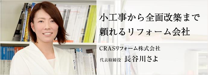 小工事から全面改築まで頼れるリフォーム会社 CRASリフォーム株式会社 代表取締役 長谷川さよ