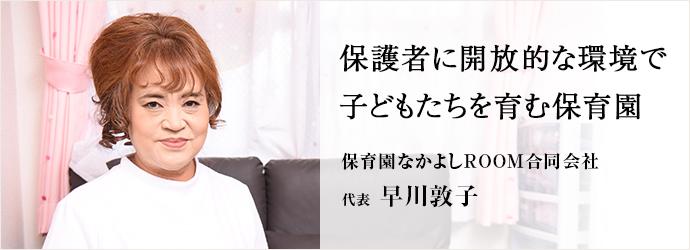 保護者に開放的な環境で子どもたちを育む保育園 保育園なかよしROOM合同会社 代表 早川敦子