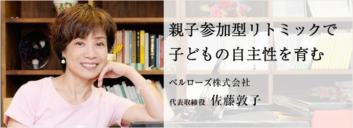 親子参加型リトミックで子どもの自主性を育む ベルローズ株式会社 代表取締役 佐藤敦子