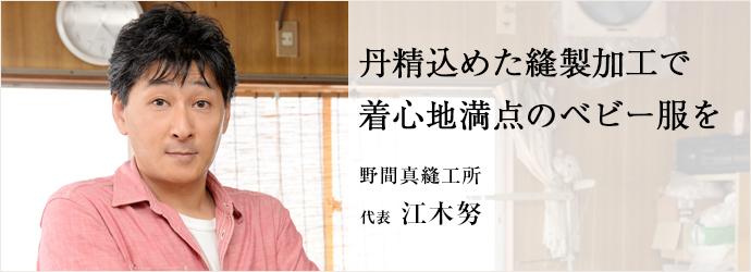 丹精込めた縫製加工で着心地満点のベビー服を 野間真縫工所 代表 江木努
