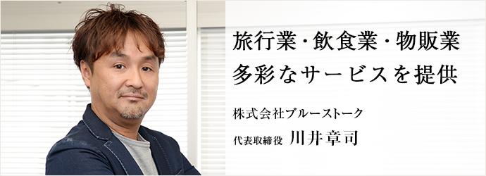 旅行業・飲食業・物販業多彩なサービスを提供 株式会社ブルーストーク 代表取締役 川井章司