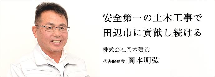 安全第一の土木工事で田辺市に貢献し続ける 株式会社岡本建設 代表取締役 岡本明弘