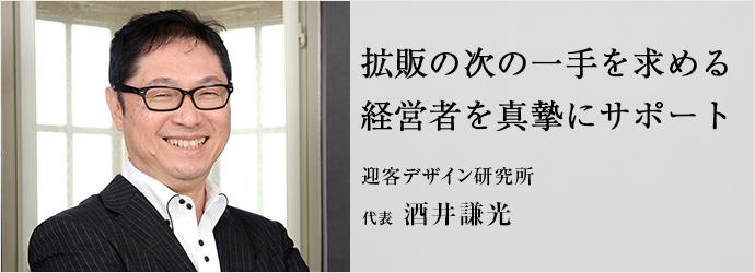 拡販の次の一手を求める経営者を真摯にサポート 迎客デザイン研究所 代表 酒井謙光