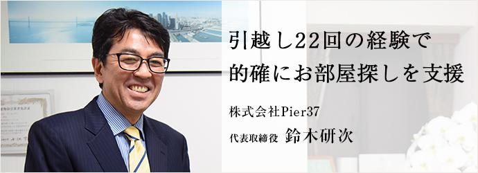 引越し22回の経験で的確にお部屋探しを支援 株式会社Pier37 代表取締役 鈴木研次