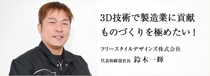 3D技術で製造業に貢献ものづくりを極めたい! フリースタイルデザインズ株式会社 代表取締役社長 鈴木一輝