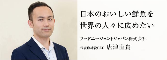 日本のおいしい鮮魚を世界の人々に広めたい フードエージェントジャパン株式会社 代表取締役CEO 唐津直貴