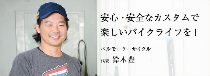 安心・安全なカスタムで楽しいバイクライフを! ベルモーターサイクル 代表 鈴木豊