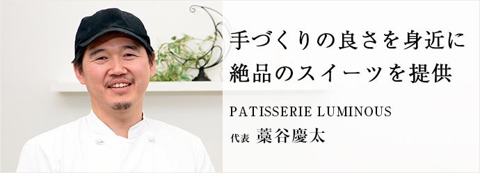手づくりの良さを身近に絶品のスイーツを提供 PATISSERIE LUMINOUS 代表 藁谷慶太