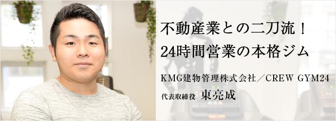 不動産業との二刀流!24時間営業の本格ジム KMG建物管理株式会社/CREW GYM24 代表取締役 東亮成