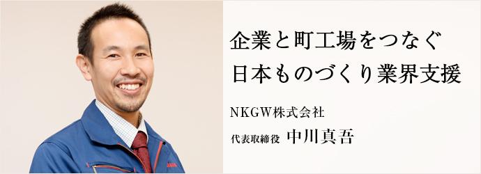 企業と町工場をつなぐ日本ものづくり業界支援 NKGW株式会社 代表取締役 中川真吾
