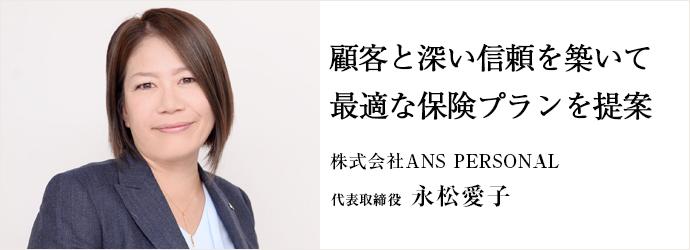 顧客と深い信頼を築いて最適な保険プランを提案 株式会社ANS PERSONAL 代表取締役 永松愛子