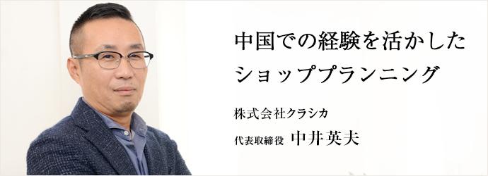 中国での経験を活かしたショッププランニング 株式会社クラシカ 代表取締役 中井英夫