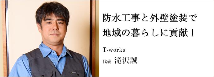 防水工事と外壁塗装で地域の暮らしに貢献! T-works 代表 滝沢誠