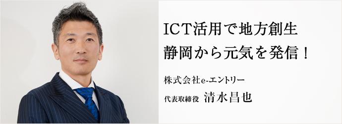 ICT活用で地方創生静岡から元気を発信! 株式会社e-エントリー 代表取締役 清水昌也