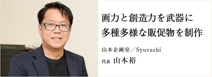 画力と創造力を武器に多種多様な販促物を制作 山本企画室/Syuvachi 代表 山本裕