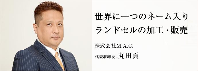世界に一つのネーム入りランドセルの加工・販売 株式会社M.A.C. 代表取締役 丸田貢