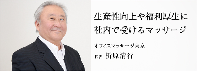 生産性向上や福利厚生に社内で受けるマッサージ オフィスマッサージ東京 代表 折原清行