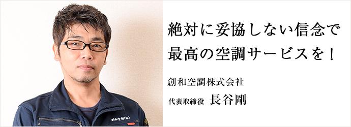 絶対に妥協しない信念で最高の空調サービスを! 創和空調株式会社 代表取締役 長谷剛