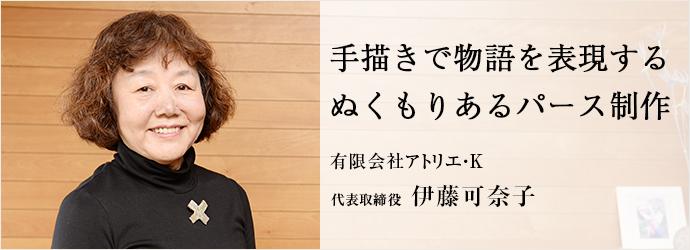 手描きで物語を表現するぬくもりあるパース制作 有限会社アトリエ・K 代表取締役 伊藤可奈子