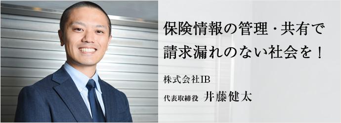 保険情報の管理・共有で請求漏れのない社会を! 株式会社IB 代表取締役 井藤健太