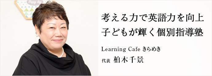 考える力で英語力を向上 子どもが輝く個別指導塾 Learning Cafe きらめき 代表 柏木千景