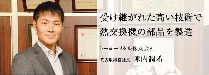 受け継がれた高い技術で 熱交換機の部品を製造 トーヨーメタル株式会社 代表取締役社長 陣内潤希