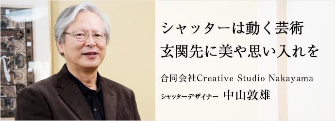 シャッターは動く芸術玄関先に美や思い入れを 合同会社Creative Studio Nakayama シャッターデザイナー 中山敦雄