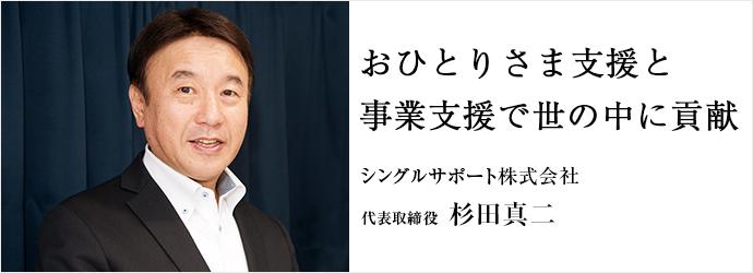 おひとりさま支援と 事業支援で世の中に貢献 シングルサポート株式会社 代表取締役 杉田真二