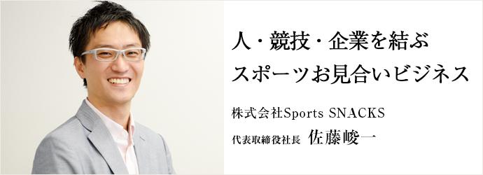 人・競技・企業を結ぶスポーツお見合いビジネス 株式会社Sports SNACKS 代表取締役社長 佐藤峻一