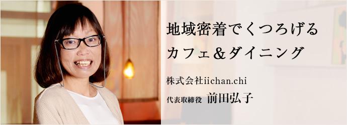 地域密着でくつろげるカフェ&ダイニング 株式会社iichan.chi 代表取締役 前田弘子