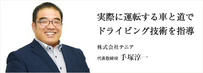 実際に運転する車と道で ドライビング技術を指導 株式会社テニア 代表取締役 手塚淳一