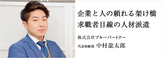 企業と人の頼れる架け橋 求職者目線の人材派遣 株式会社ブルーパートナー 代表取締役 中村龍太郎