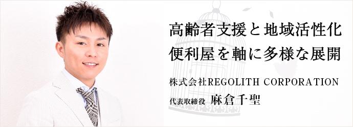 高齢者支援と地域活性化便利屋を軸に多様な展開 株式会社REGOLITH CORPORATION 代表取締役 麻倉千聖