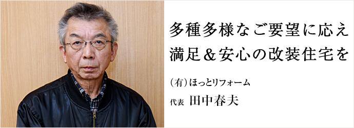 多種多様なご要望に応え満足&安心の改装住宅を (有)ほっとリフォーム 代表 田中春夫