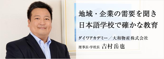 地域・企業の需要を聞き 日本語学校で確かな教育 ダイワアカデミー/大和物産株式会社 理事長・学校長 𠮷村岳也