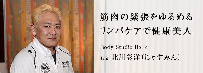 筋肉の緊張をゆるめる リンパケアで健康美人 Body Studio Belle 代表 北川彰洋(じゃすみん)