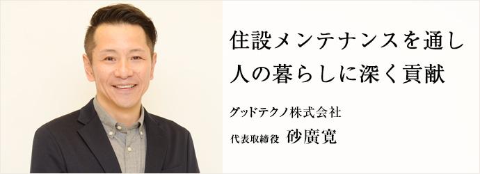 住設メンテナンスを通し 人の暮らしに深く貢献 グッドテクノ株式会社 代表取締役 砂廣寛
