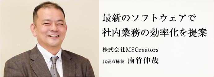 最新のソフトウェアで 社内業務の効率化を提案 株式会社MSCreators 代表取締役 南竹伸哉