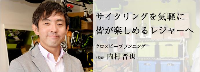 サイクリングを気軽に 皆が楽しめるレジャーへ クロスビープランニング  代表 内村晋也