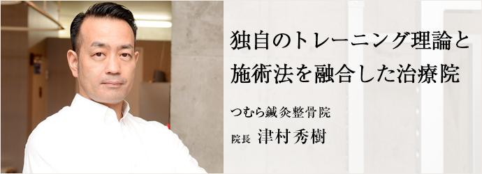 独自のトレーニング理論と 施術法を融合した治療院 つむら鍼灸整骨院 院長 津村秀樹