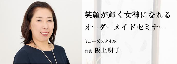 笑顔が輝く女神になれる オーダーメイドセミナー ミューズスタイル 代表 阪上明子